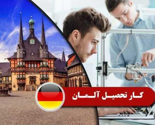 کار تحصیل آلمان 2 495x400 مقالات
