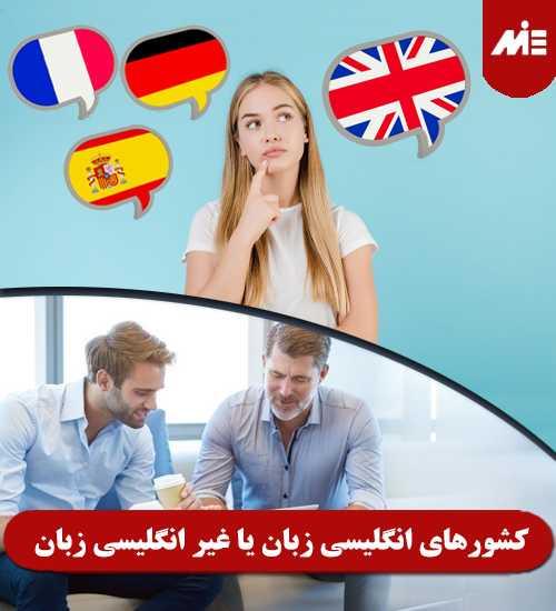 کشورهای انگلیسی زبان یا غیر انگلیسی زبان وکیل مهاجرت به آمریکا