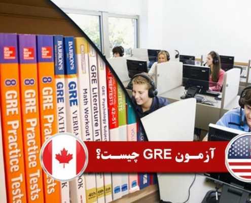 آزمون GRE چیست؟ 2 495x400 مقالات