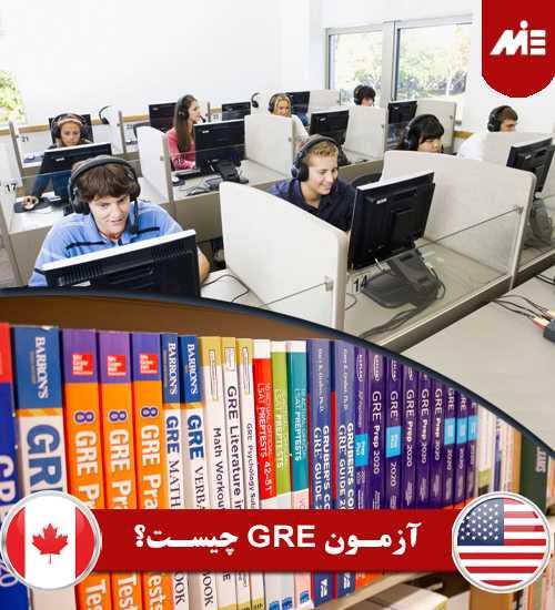 آزمون GRE چیست؟ آزمون GRE چیست؟