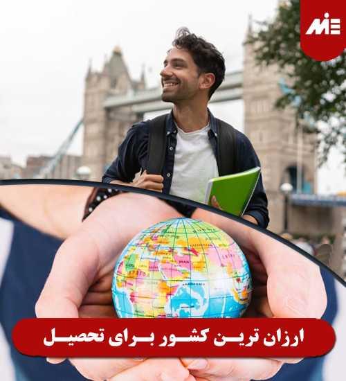 ارزان ترین کشور برای تحصیل ارزان ترین کشور برای تحصیل
