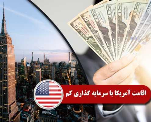 اقامت آمریکا با سرمایه گذاری کم 1 495x400 مقالات
