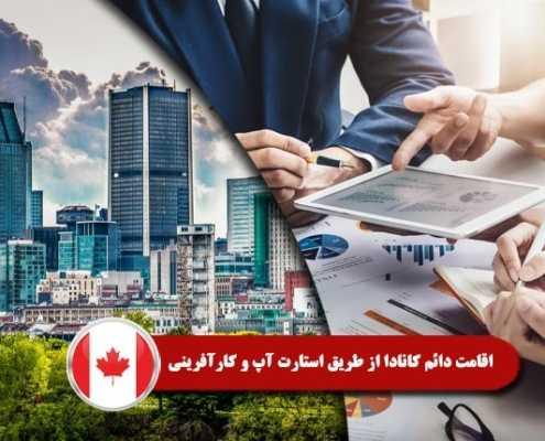 اقامت دائم کانادا از طریق استارت آپ و کارآفرینی Index3 495x400 مقالات