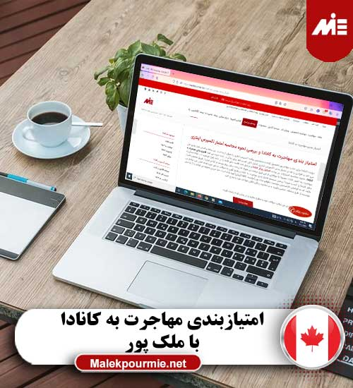 امتیازبندی مهاجرت به کانادا 10 امتیاز بندی مهاجرت به کانادا