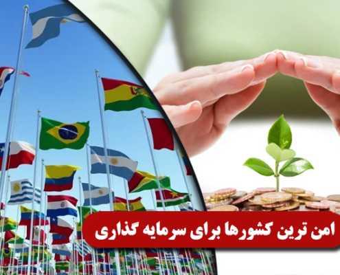 امن ترین کشورها برای سرمایه گذاری 495x400 مقالات