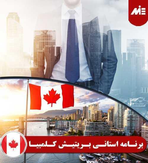 برنامه استانی بریتیش کلمبیا بهترین شهرهای کانادا برای زندگی و مهاجرت ایرانیان