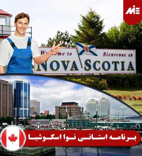 برنامه استانی نوا اسکوشیا بهترین شهرهای کانادا برای زندگی و مهاجرت ایرانیان