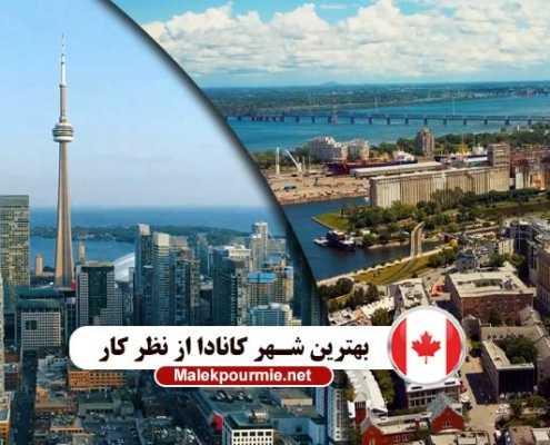 بهترین شـهر کانادا از نظـر کار Index3 495x400 مقالات