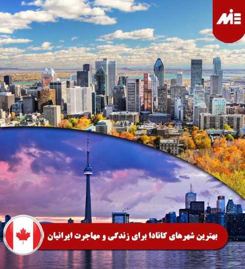 بهترین شهرهای کانادا برای زندگی و مهاجرت ایرانیان Header بهترین شهرهای کانادا برای زندگی و مهاجرت ایرانیان