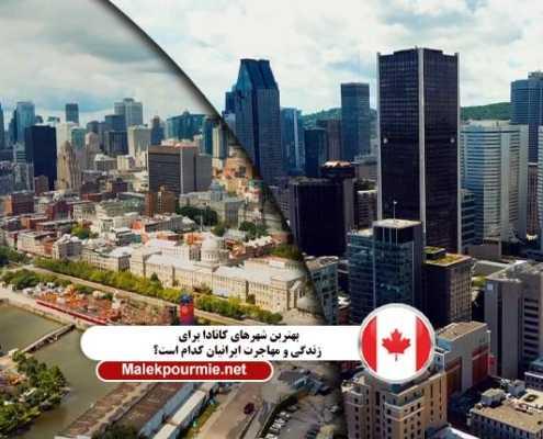 بهترین شهرهای کانادا برای زندگی و مهاجرت ایرانیان Index3 1 495x400 مقالات