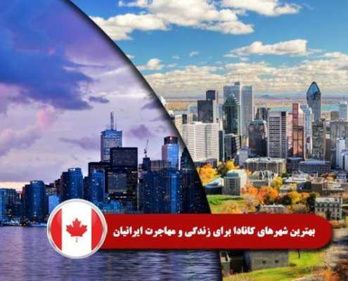 بهترین شهرهای کانادا برای زندگی و مهاجرت ایرانیان Index3 495x400 مقالات