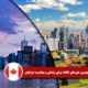 بهترین-شهرهای-کانادا-برای-زندگی-و-مهاجرت-ایرانیان----Index3