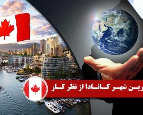 بهترین شهر کانادا از نظر کار 2 495x400 مقالات