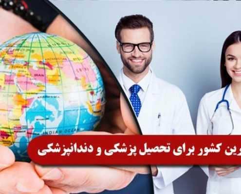 بهترین کشور برای تحصیل پزشکی و دندانپزشکی 2 495x400 مقالات