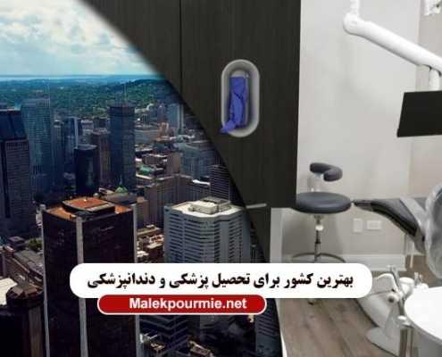 بهترین کشور برای تحصیل پزشکی و دندانپزشکی