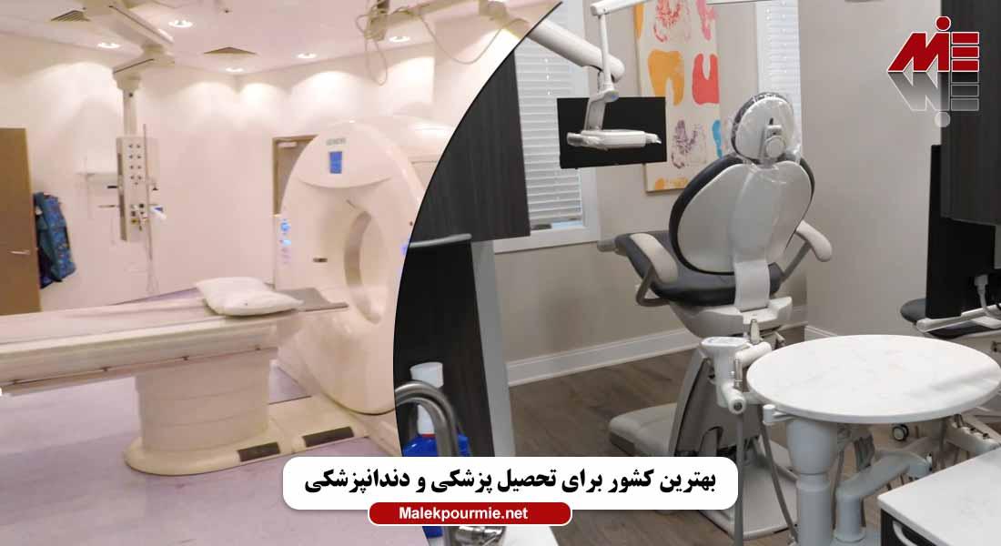 بهترین کشور برای تحصیل پزشکی و دندانپزشکی1 بهترین کشور برای تحصیل پزشکی و دندانپزشکی