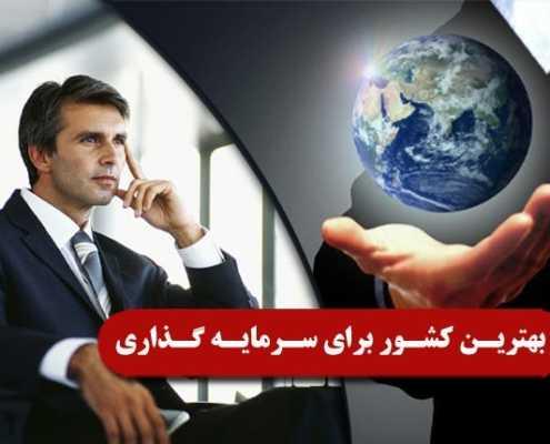 بهترین کشور برای سرمایه گذاری ایرانیان 2 495x400 مقالات