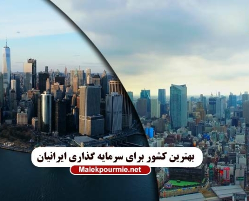 بهترین کشور برای سرمایه گذاری ایرانیان Index3 495x400 مقالات