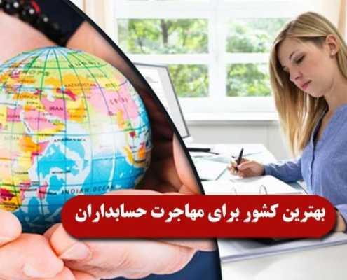 بهترین کشور برای مهاجرت حسابداران