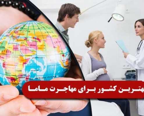 بهترین کشور برای مهاجرت ماما