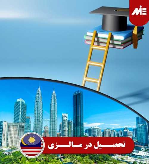 تحصیل در مالزی 1 تحصیل در مالزی