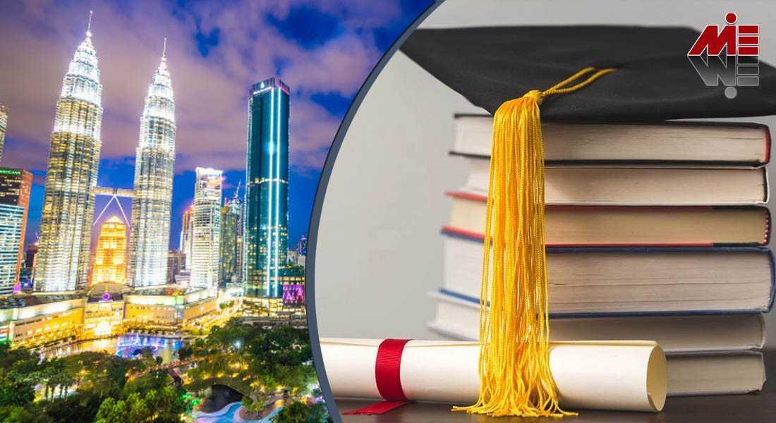 تحصیل در مالزی 2 تحصیل در مالزی