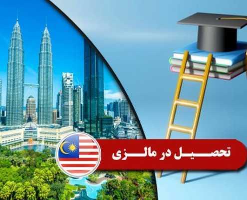 تحصیل در مالزی 495x400 مقالات