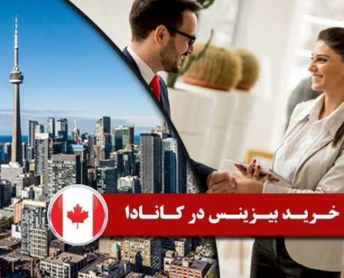 خرید بیزینس در کانادا 2 495x400 مقالات