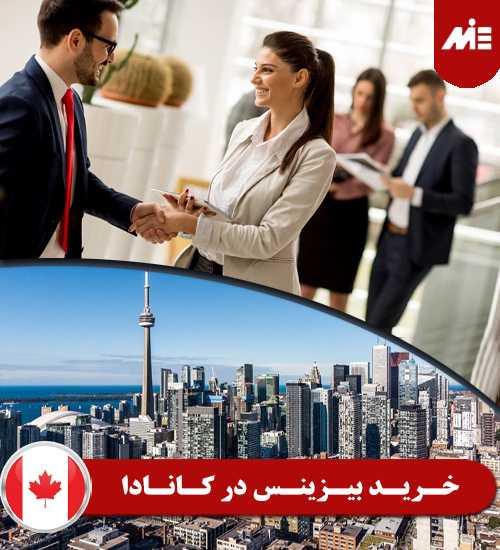 خرید بیزینس در کانادا ویزای ویزیتوری کانادا