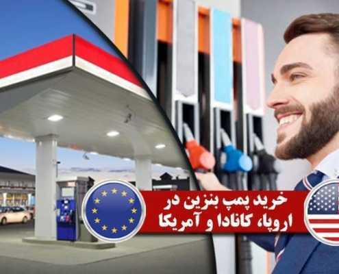 خرید پمپ بنزین در اروپا کانادا و آمریکا 2 495x400 مقالات