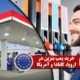 خرید پمپ بنزین در اروپا کانادا و آمریکا