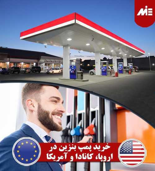 خرید پمپ بنزین در اروپا کانادا و آمریکا خرید پمپ بنزین در اروپا، کانادا و آمریکا