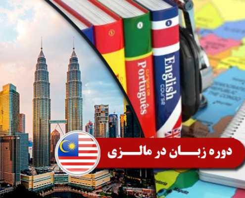 دوره زبان در مالزی 1 495x400 مقالات