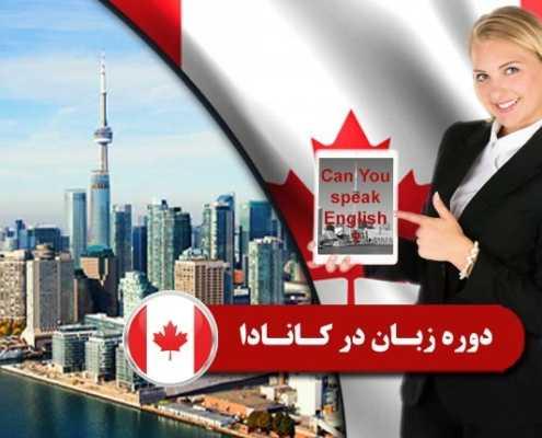 دوره زبان در کانادا 2 495x400 مقالات