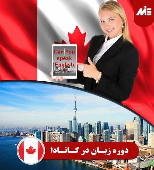 دوره زبان در کانادا دانشگاه های کانادا
