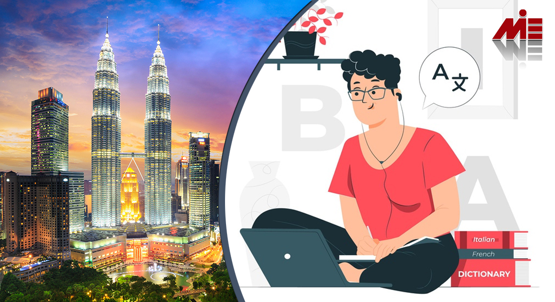 دوره زبان1 دوره زبان در مالزی