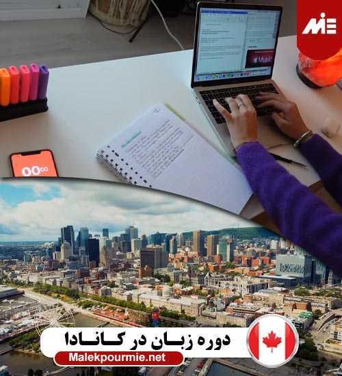 دوره زبـان در کـانـادا Header دوره زبان در کانادا