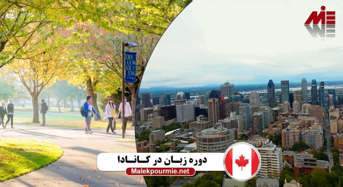 دوره زبـان در کـانـادا ax2 دوره زبان در کانادا