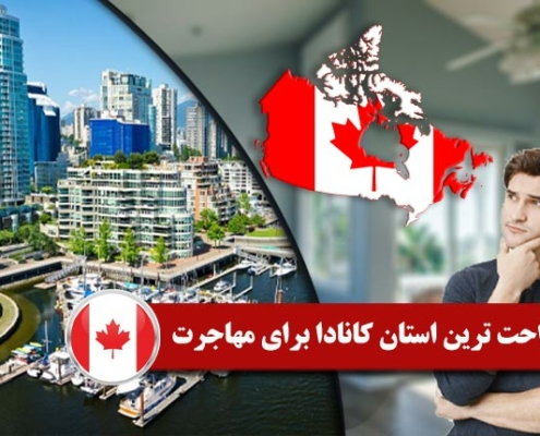 راحت ترین استان کانادا برای مهاجرت 2 495x400 مقالات