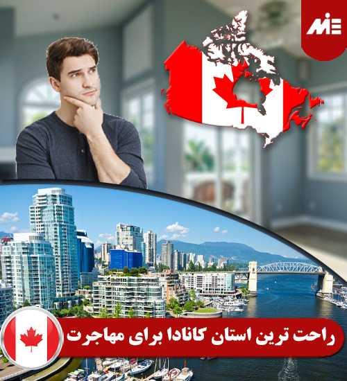 راحت ترین استان کانادا برای مهاجرت کارآفرینی در کانادا