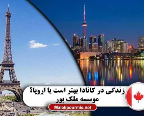 زندگی در کانادا بهتر است یا اروپا 11 495x400 مقالات