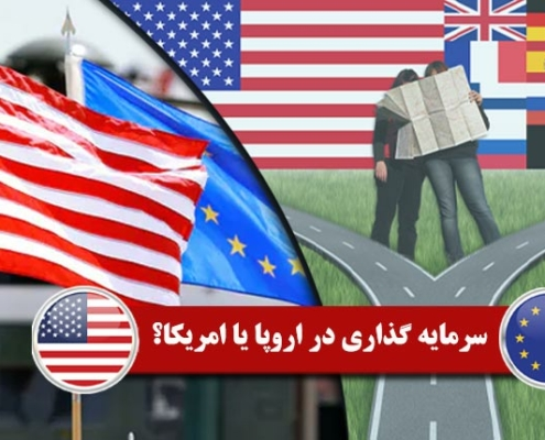 سرمایه گذاری در اروپا یا امریکا 2 495x400 مقالات