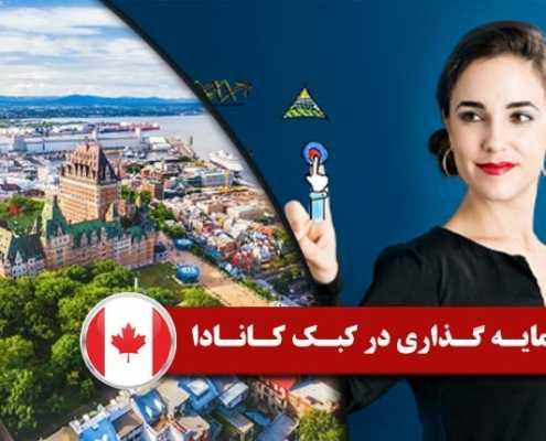 سرمایه گذاری در کبک کانادا 2 495x400 مقالات