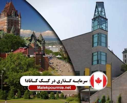 سرمایه گذاری در کبک کانادا Index3 495x400 مقالات