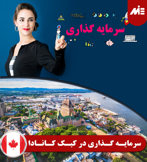 سرمایه گذاری در کبک کانادا بهترین شهرهای کانادا برای زندگی و مهاجرت ایرانیان