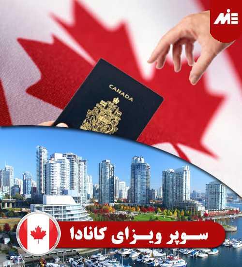 سـوپر ویـزای کانادا Header کمترین مبلغ سرمایه گذاری در کانادا