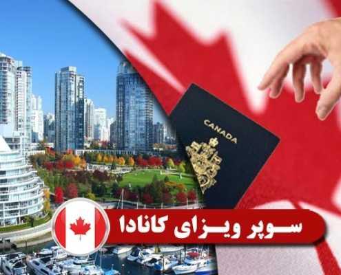 سـوپر ویـزای کانادا Index3 495x400 مقالات