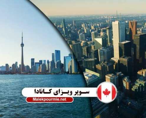 سوپر ویزای کانادا Index3 495x400 مقالات