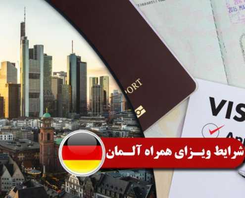 شرایط ویزای همراه آلمان