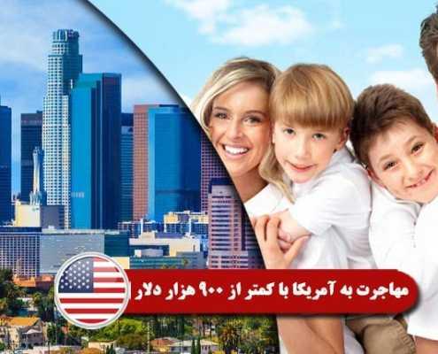مهاجرت به آمریکا با کمتر از 900 هزار دلار Index3 495x400 مقالات